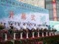 2012中国义乌电子商务及网络商品博览会 (451播放)