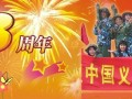 2009中国义乌外贸网三周年庆2 (807播放)