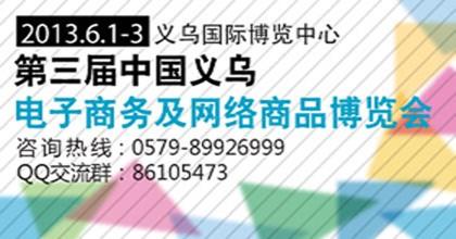 义乌网博会 (3)