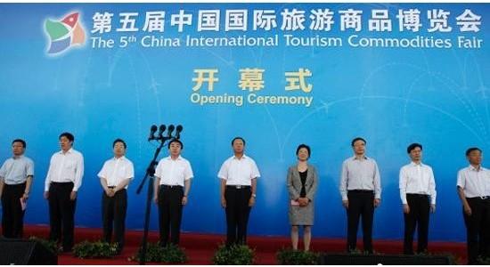 第五届中国国际旅游商品博览会 (4)