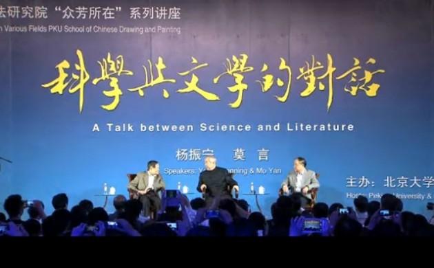开讲啦 第三季:莫言 杨振宁 范曾:科学与文学的对话 (232播放)