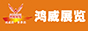 2013广州国际皮具箱包鞋业展览会