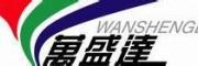 浙江万盛达实业有限公司