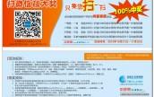 中贸网0579ccc.cn扫微信赢大奖