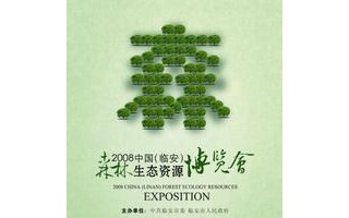 森博会:助推林业产业打造升级版