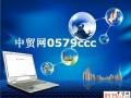 义乌中贸网说明书