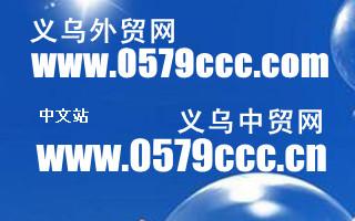 义乌外贸网中文站义乌中贸网