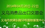 2014义乌消费品出口交易会