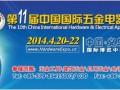 2014年第11届中国国际五金电器博览会