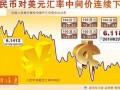 中国央行否认策划人民币贬值