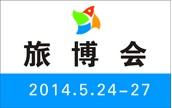第六届中国国际旅游商品博览会
