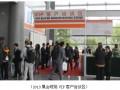 第9届义乌消费品交易会周日开幕
