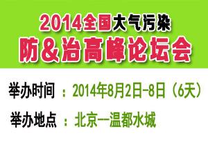 2014中国国际空气净化高峰论坛