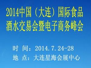 2014中国•大连国际食品酒水交易会暨电子商务峰会
