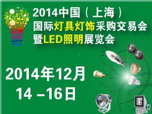 2014中国(上海)国际灯具灯饰采购交易会暨LED照明展览会