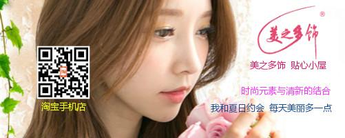 美之多饰-淘宝C店http://shop109631570.taobao.com/