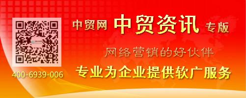 中贸资讯-软广服务http://www.0579ccc.cn/news/