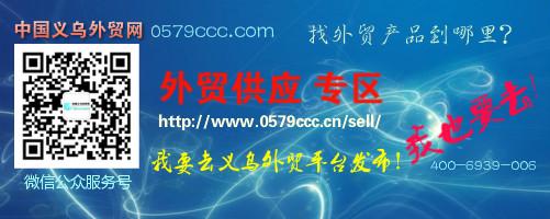 中国义乌外贸网外贸供应专区
