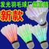 新款发光羽毛球 发光羽毛球 发亮夜光羽毛球 彩色羽毛球