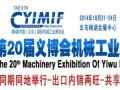 第20届义博会机械工业展义乌梅湖金秋绽放