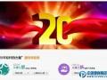 """20年标杆力量 """"义博之星""""人物及创新产品颁奖典礼举行"""
