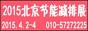 2015第七届中国节能减排展览会
