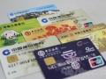 """今年起银行卡全面换""""芯"""""""