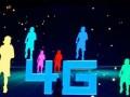 中国4G全球竞争抢先机