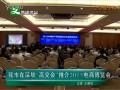 义乌网博会深圳推荐会 (320播放)