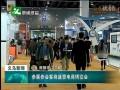 参展参会客商盛赞义乌电子商务博览会 (112播放)