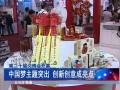 义博会:中国梦主题突出 创新创意成亮点 (91播放)