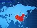 """中国""""走出去""""升级 引领全球性财富再创造"""