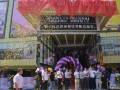 海丰义乌小商品市场开业庆典市场开业庆典 (299播放)