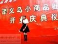 中国菏泽-义乌小商品城开业庆典 (320播放)