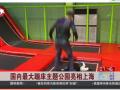 视频: 国内最大蹦床主题公园亮相上海 看东方 (418播放)