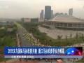 视频: 2015义乌国际马拉松赛开跑 浙江马拉松赛季拉开帷幕 浙江新闻联播 15041 (92播放)
