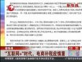 """《新快报》:""""互联网+""""时代,电商补税应慎重 看东方 (80播放)"""