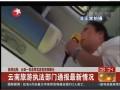 新闻追踪:云南一导游辱骂游客视频曝光 (53播放)