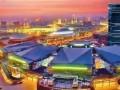 【展会·关注】义乌发力:打造中国进口日用消费品展会第一品牌