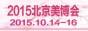 2015第27届北京国际美博会(秋季)