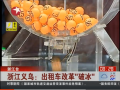 """浙江义乌:出租车改革""""破冰"""" 看东方 (86播放)"""