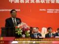 首届中国易货贸易论坛暨易货行业标准实施发布会 (109播放)