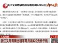 浙江义乌每辆出租车每月减420元份子钱 看东方 (251播放)