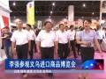 李强参观义乌进口商品博览会 浙江新闻联播 (302播放)
