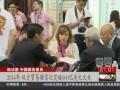 拥抱一带一路新契机 中国-中东欧国家投资贸易博览会在宁波举行 看东方 1 (9788播放)