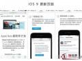 iOS9公测版升级教程:快来体验全新的Siri