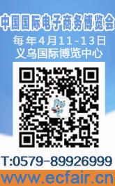 中国义乌国际电子商务博览会