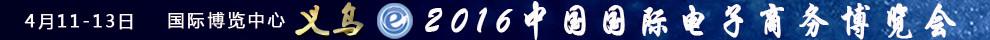 2016网博会