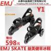 EMJ/益美健四轮旱冰鞋Y1