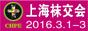 2016中国(上海)国际袜业采购交易会